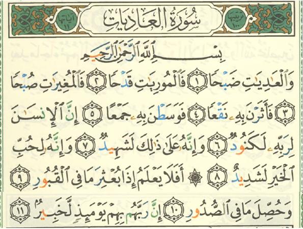 Al-Adiyat