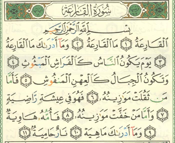 Al-Qariah.PNG